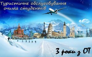 2world-tourism-travel