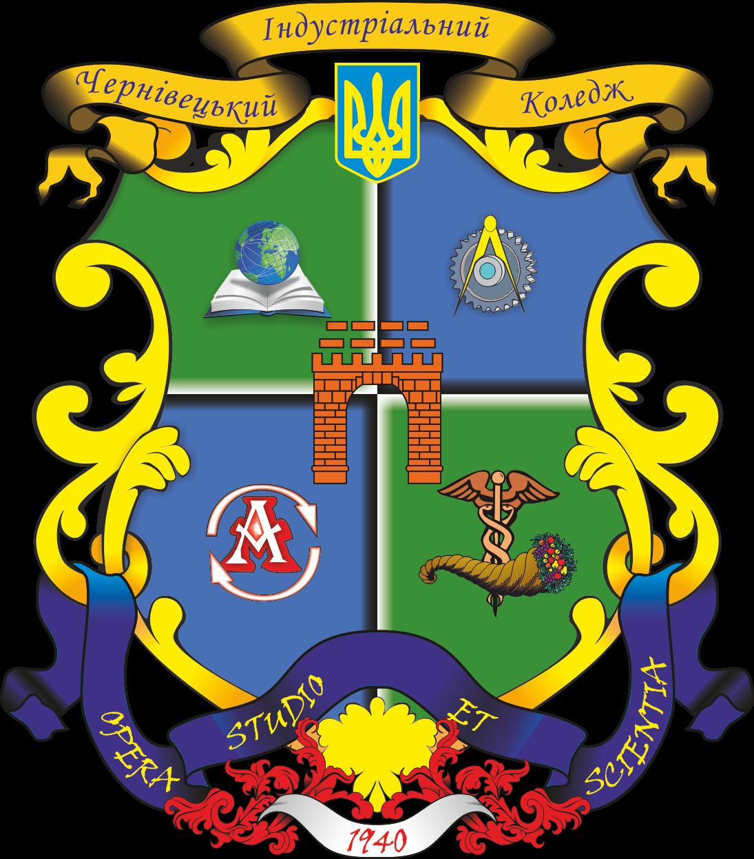 ДВНЗ Чернівецький індустріальний коледж