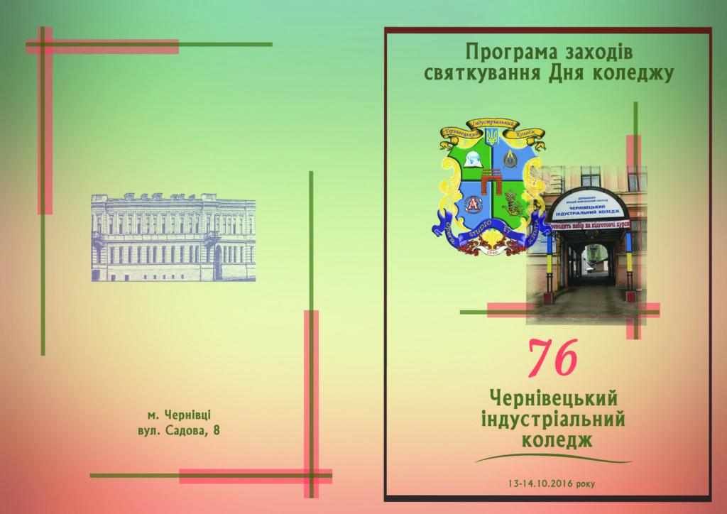 programka-do-76-richchya-koledzhu-litseva-storona-odnozginna