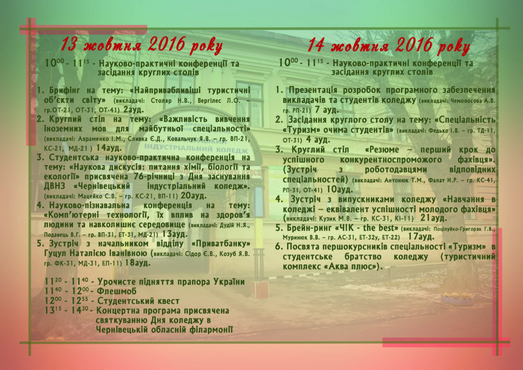 programka-do-76-richchya-koledzhu-oborot